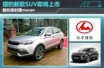 猎豹新款SUV即将上市 酷似保时捷Macan