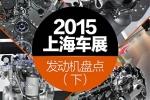 上海车展发动机盘点(下)涡轮技术哪家强