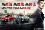 上汽公布MG GT中文名称 定名名爵锐行