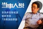 [当事人说]陈斌波:本田的底气和东本的牌