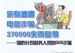 亲身遭遇 谨防针对财务人员的QQ诈骗