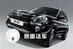 【赛雷话车】领先者的选择 北京现代途胜