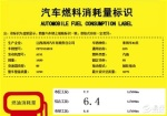 昌河Q35工信部油耗曝光 百公里最低6.4L
