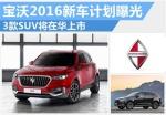 宝沃2016新车计划曝光 3款SUV将在华上市