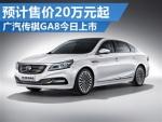 广汽传祺GA8今日上市 预计售价20万元起