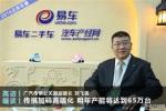 刘飞雷:传祺加码高端化 明年产能达65万
