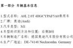 奥迪2.0T A8L现身环保目录 配8AT变速器