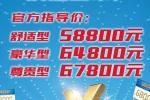 北汽幻速H3F上市 售价5.88万-6.78万元