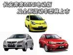 长安奔奔MINI电动版 及全系混动车将上市
