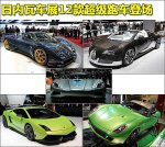 日内瓦12款超级跑车登场 总价超过上亿元