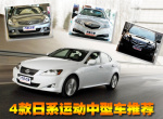 运动基调 4款日系高端运动中型车导购