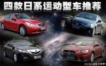 更高端也更运动 四款日系运动型车推荐