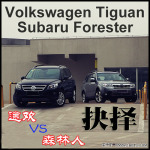 不能抵挡的诱惑 进口Tiguan对比森林人