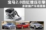 国产车将搭载 宝马2.0四缸增压引擎解析