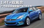 1.4T+双离合 广汽菲亚特C-Medium七月上市