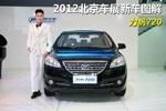 2012北京车展 力帆最新旗舰720图解