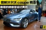 2013法兰克福车展 沃尔沃Coupe概念车解析