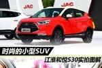 图解江淮和悦S30 时尚动感的小型SUV