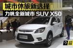 北京车展力帆发布X50 城市休旅新选择
