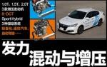 发力混动与增压 本田汽车将成日系技术流
