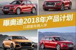 曝奥迪2018年产品计划 11款新车将入华