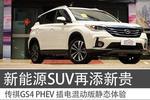 新能源SUV再添新贵 传祺GS4 PHEV 插电