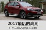 2017最后的高潮 广州车展29款新车前瞻