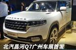 北汽昌河Q7广州车展首发 2018年正式上市