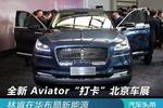 """全新 Aviator""""打卡""""北京车展,林肯在华布局新能源"""