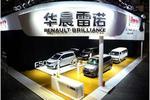 华晨雷诺首次登陆北京车展 发布中长期战略