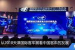 从2018天津国际客车展看中国客车发展史