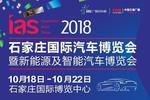 石家庄车展10月18日-22日举办!