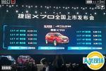 捷途首款车型X70上市售价6.99~12.09万