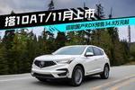 讴歌国产RDX预售34.8万元起,搭载10AT,11月上市