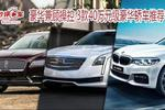 秒评车|| 豪华兼顾操控 3款40万元级豪华轿车推荐!