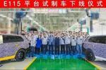新平台首款产品 红旗E115试制车正式下线