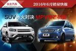 2016年6月销量快报:SUV冰火对决 MPV锋