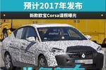 新款欧宝Corsa谍照曝光 预计2017年发布