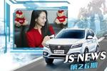 荣威eRX5惊艳上市,成全球首款互联网插电式混动