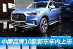 """10款""""超值车""""将上市 8部手机换辆SUV"""