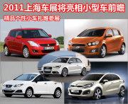 2011上海车展小型车前瞻 雪佛兰新AVEO