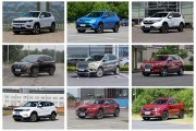 最高优惠3万 9款热门紧凑型SUV广州地区行情汇总