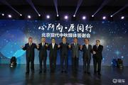携手合作共创未来 北汽与现代合力打造中韩合作典范