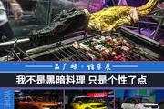 品广味·话车展:ARCFOX LITE