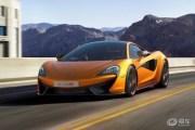 迈凯伦运动跑车系列调价 涨5.8-13.2万/涉及三款车型