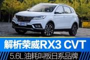 解析荣威RX3 CVT版本 5.6L/100km油耗叫板日系品牌