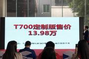 众泰T700定制版正式上市 售13.98万元/细节更丰富