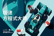 蔚来杯中国大学生电动方程式2018赛季正式启动
