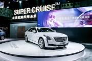 凯迪拉克Super Cruise超级智能驾驶系统正式中国首发