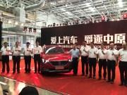 上汽郑州工厂第100000辆整车下线 助名爵ZS占领更多市场